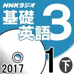 NHK「基礎英語3」2017.01月号 (下)
