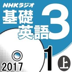 NHK「基礎英語3」2017.01月号 (上)