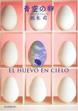 青空の卵の書影