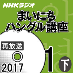NHK 「まいにちハングル講座」 2017.01月号(下)