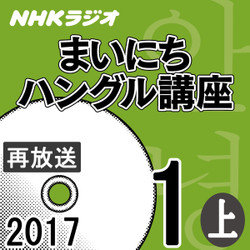 NHK 「まいにちハングル講座」 2017.01月号(上)