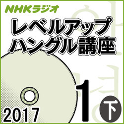 NHK 「レベルアップ ハングル講座」 2017.01月号(下)