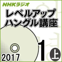 NHK 「レベルアップ ハングル講座」 2017.01月号(上)