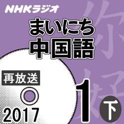 NHK「まいにち中国語」 2017.01月号(下)