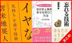 1年の締めくくりにうまく「切り替える」ための3冊