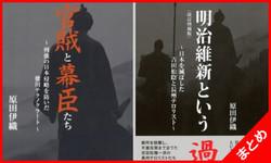 原田伊織 歴史書2巻セット