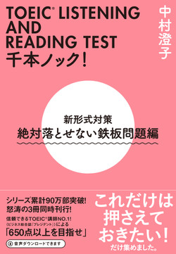 TOEIC(R)LISTENING AND READING TEST 千本ノック!新形式対策 絶対落とせない鉄板問題編