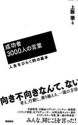 成功者3000人の言葉