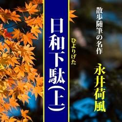 永井荷風の「日和下駄(上)」