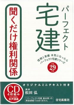 平成29年版パーフェクト宅建聞くだけ権利関係DISK1