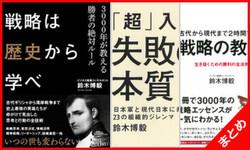 鈴木博毅オーディオブックパック