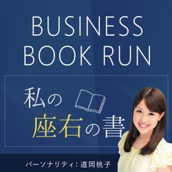 第1回【BUSINESS BOOK RUN】ゲスト・吉村英毅様(株式会社エボラブルアジア)