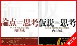 内田和成のBCG流思考オーディオブックセット