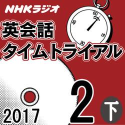 NHK「英会話タイムトライアル」2017.02月号 (下)