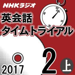 NHK「英会話タイムトライアル」2017.02月号 (上)