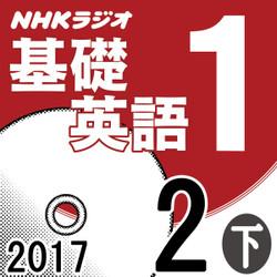 NHK「基礎英語1」2017.02月号 (下)