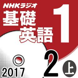 NHK「基礎英語1」2017.02月号 (上)