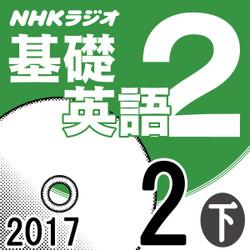 NHK「基礎英語2」2017.02月号 (下)