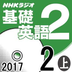 NHK「基礎英語2」2017.02月号 (上)