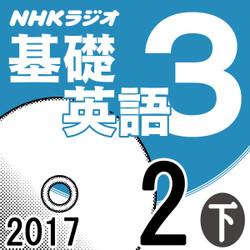 NHK「基礎英語3」2017.02月号 (下)