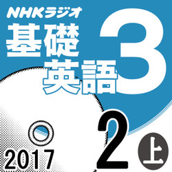 NHK「基礎英語3」2017.02月号 (上)