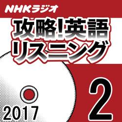 NHK「攻略!英語リスニング」2017.02月号