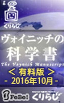 ヴォイニッチの科学書 有料版 2016年10月