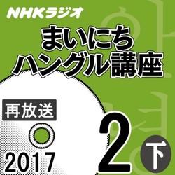 NHK 「まいにちハングル講座」 2017.02月号(下)