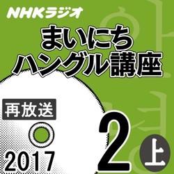 NHK 「まいにちハングル講座」 2017.02月号(上)
