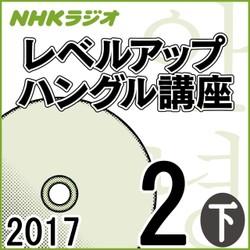 NHK 「レベルアップ ハングル講座」 2017.02月号(下)
