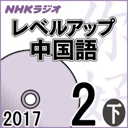 NHK「レベルアップ 中国語」 2017.02月号(下)