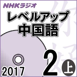 NHK「レベルアップ 中国語」 2017.02月号(上)