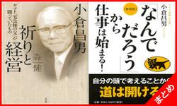 宅急便の父・小倉昌男選書セット