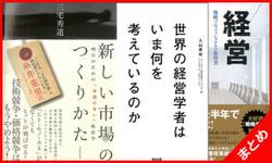 最新の経営学から日本の未来を考える選書
