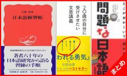 日本語力向上セット