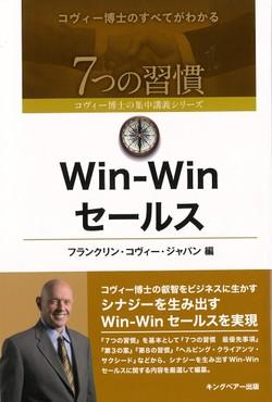 Win-Win セールスの書影