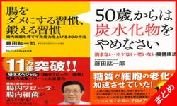 藤田紘一郎先生直伝 腸の健康を保つ正しい食事法