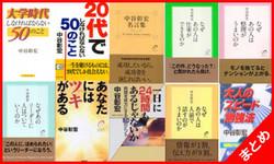 中谷彰宏 オーディオブック全集