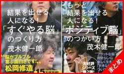 茂木健一郎「結果を出せる人になる」シリーズセット
