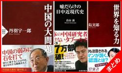 中国と日本、そして世界を知る