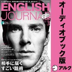 ENGLISH JOURNAL(イングリッシュジャーナル)2017年3月号