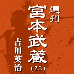 週刊宮本武蔵アーカイブ(23)