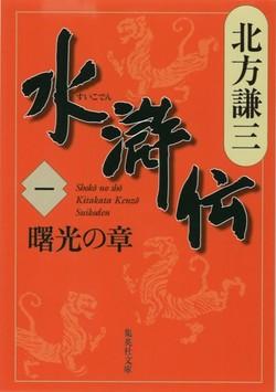 北方謙三 水滸伝 第1巻曙光の章(第1回~第65回)