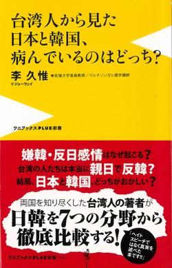 台湾人から見た日本と韓国、病んでいるのはどっち?