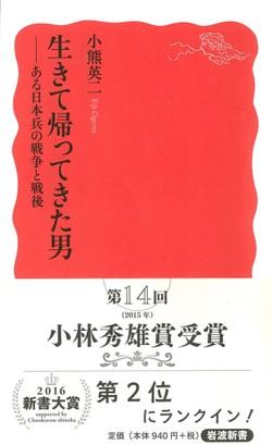 生きて帰ってきた男――ある日本兵の戦争と戦後の書影