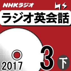 NHK「ラジオ英会話」2017.03月号 (下)