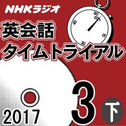 NHK「英会話タイムトライアル」2017.03月号 (下)