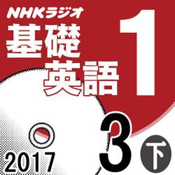 NHK「基礎英語1」2017.03月号 (下)