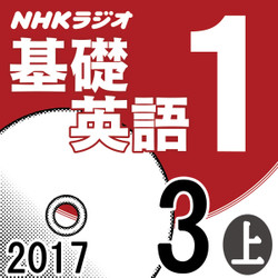 NHK「基礎英語1」2017.03月号 (上)