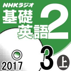 NHK「基礎英語2」2017.03月号 (上)